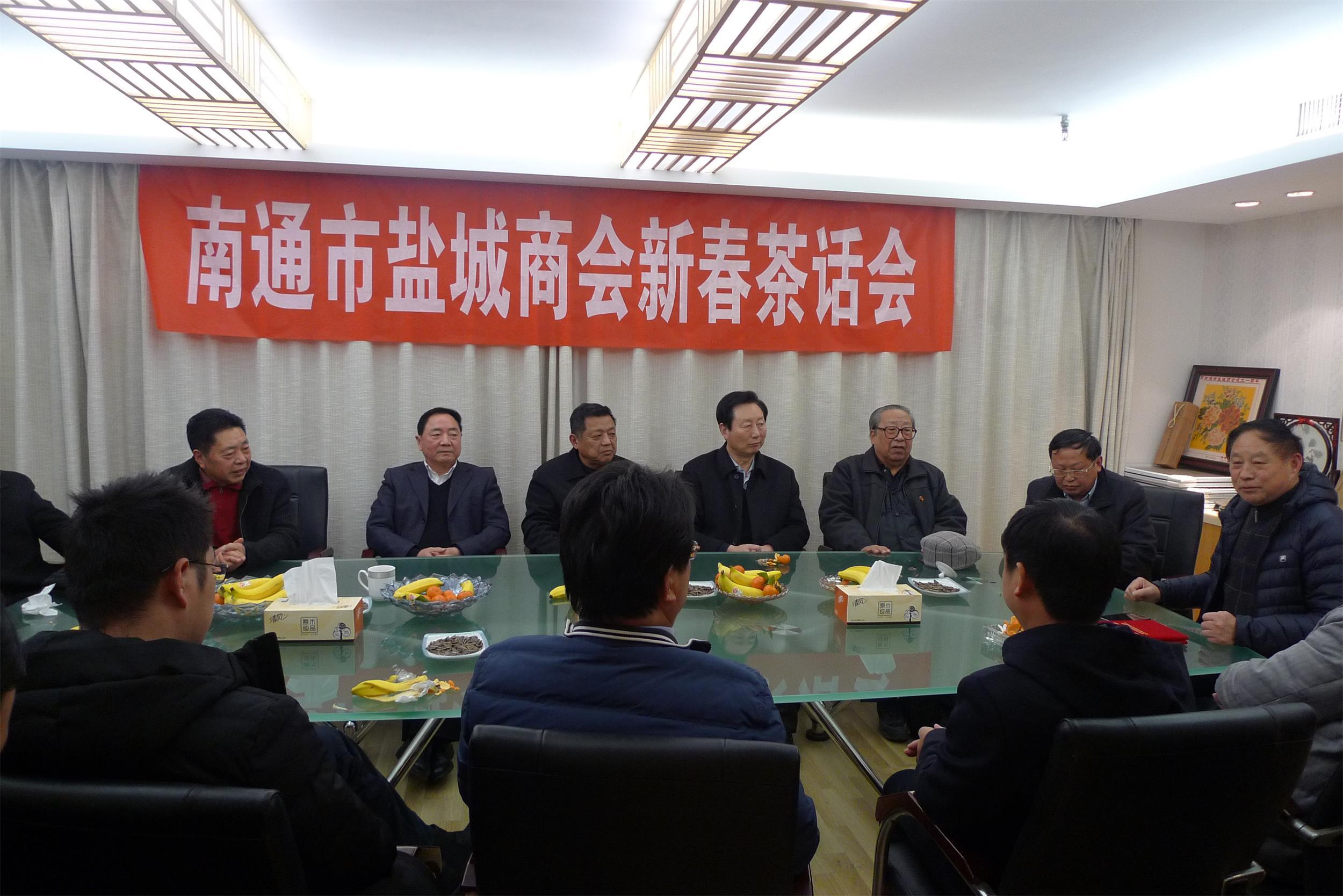 南通市盐城商会举行2019年迎新春茶话会